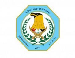 العرب اليوم - وزارة الداخلية العراقية تقرر إلغاء محال بيع الأسلحة النارية واقتصار عملها على الإكسسوارات