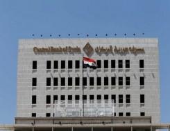 العرب اليوم - مصرف سورية المركزي يغلق شركة الأهلية للحوالات المالية الداخلية