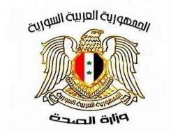 العرب اليوم - الصحة السورية تطلق منصة للراغبين في تلقي لقاح ضد كورونا