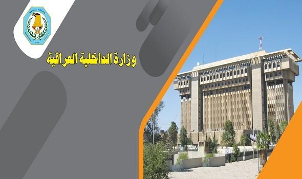 """العرب اليوم - الداخلية العراقية تعلن القبض على 5 إرهابيين تابعين لتنظيم """"داعش"""" في ديالى"""