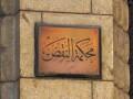 """العرب اليوم - محكمة النقض المصرية تحكم بإعدام """"سفاح الجيزة"""" في حادثة قتل صديقه بشكل نهائي"""