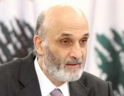 العرب اليوم - جعجع يحذّر من المساس بالاحتياطي الإلزامي لمصرف لبنان