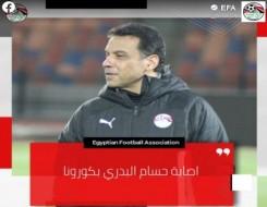العرب اليوم - إصابة المدير الفني لمنتخب مصر بفيروس كورونا