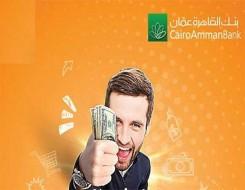 العرب اليوم - البنك المركزي المصري يعتمد القواعد المنظمة للتشغيل البيني لعمليات الإيداع والسحب النقدي