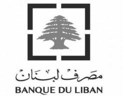 """العرب اليوم - لبنان """"مهدد"""" بمغادرة النظام المالي العالمي"""