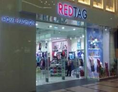 """العرب اليوم - """"رد تاغ"""" تطلق مجموعة أزياء وأدوات منزلية جديدة لشهر رمضان"""