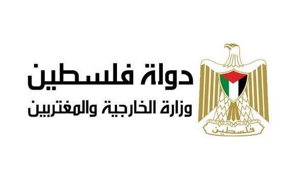 الخارجية الفلسطينية تطالب بموقف دولي حازم لوقف العدوان الإسرائيلي المتواصل على الأقصى