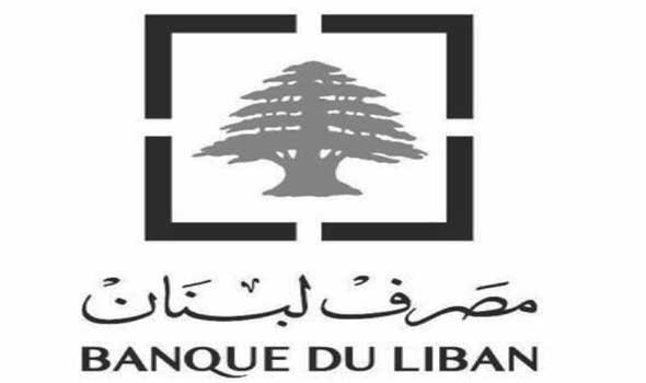 العرب اليوم - مصرف لبنان يصدر تعميما جديدا يتعلق بالمتضررين من انفجار مرفأ بيروت