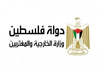 العرب اليوم - الخارجية الفلسطينية نتنياهو يبحث عن الخلاص بدماء الفلسطينيين حتى اللحظة الأخيرة