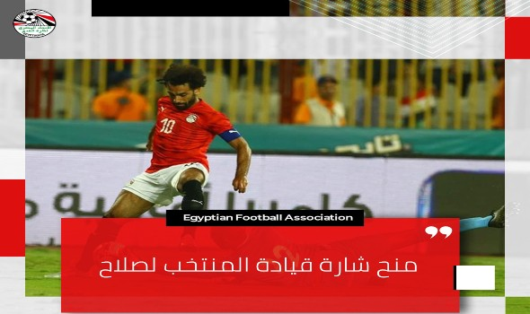 العرب اليوم - منح شارة قيادة المنتخب المصري لمحمد لصلاح رسميًا