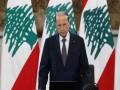 العرب اليوم - المجتمع الدولي يجدد ربطه دعم لبنان بالإصلاحات وتشكيل الحكومة