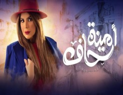 """العرب اليوم - إلهام الفضالة تكشف أن """"أمينة حاف"""" يحاكي كلاسيكيات الكوميديا الخليجية و يتصدر """"الأعلى مشاهدة"""" في رمضان"""