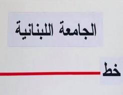 العرب اليوم - الجامعة اللبنانية تتقدم ثلاث مراتب في التصنيف العربي للجامعات