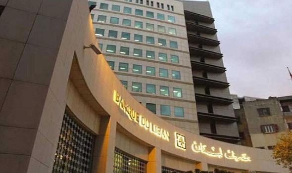 العرب اليوم - مصرف لبنان يعلن إجراءات تسديد الودائع بالعملات الأجنبية