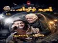 """العرب اليوم - مخاوف من تأثير الإجراءات الاحترازية في مصر على نسبة إيرادات أفلام """"عيد الفطر"""""""