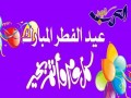 العرب اليوم - الصيغة الصحيحة لتكبيرات عيد الفطر المبارك