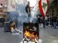 العرب اليوم - الأمن اللبناني يحاول تفريق متظاهرين بالقرب من مبنى البرلمان