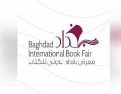 العرب اليوم - معرض بغداد الدولي للكتاب يوحد الكتاب العراقيين المختلفين حول كل شيء
