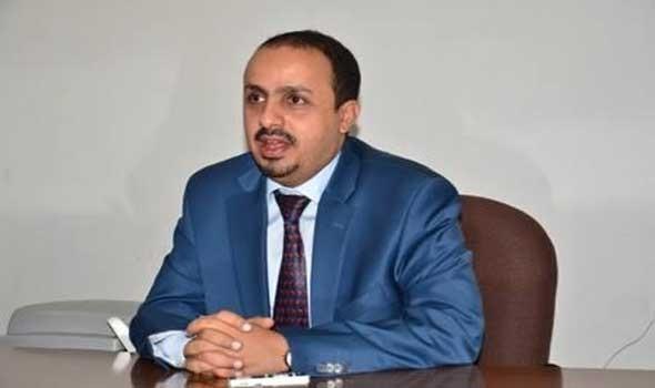 العرب اليوم - وزير الإعلام اليمني يؤكد أن الحوثيين تنظيم إرهابي مثل القاعدة وداعش