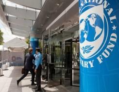 العرب اليوم - صندوق النقد الدولي يخفض توقعاته لنمو الاقتصاد العالمي إلي 5.9%