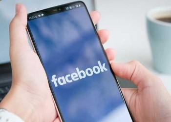"""العرب اليوم - """" فيسبوك"""" يعلن تشديد قواعد التصدي للمضايقات على المنصة"""