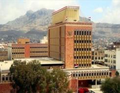 """العرب اليوم - البنك المركزي اليمني يكشف حقيقة إغلاق شركات الصرافة ويتعهد بقرارات """"حازمة"""""""