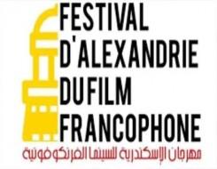 العرب اليوم - انطلاق الدورة 37 لمهرجان الإسكندرية السينمائي لدول البحر المتوسط