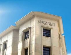 العرب اليوم - البنك المركزي المصري يطرح أذون خزانة بقيمة 17.5 مليار جنيه
