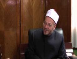 """العرب اليوم - مفتي مصر يتحدث عن أفعال """"محرمة"""" يقوم بها المصريون يومياً"""