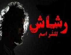 """العرب اليوم - إشادات واسعة من النقاد وصناع الدراما بمسلسل """"رشاش"""" السعودي"""