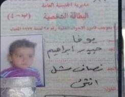 """العرب اليوم - الطفلة الإيزيدية يوفا """"ملاك"""" خطفه إرهابيو داعش بعد قصة مأساوية"""