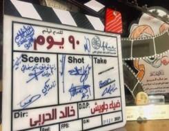 """العرب اليوم - الفيلم السعودي الجديد """"90 يوم"""" يناقش قضايا مجتمعية هامة"""
